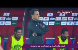 ملاعب ONsport - الأهلي يواصل البحث عن خليفة البدري بعد صدمة دياز