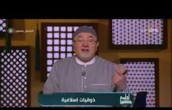لعلهم يفقهون - الشيخ خالد الجندي يكشف فوائد الرحلات التجارية للمسلمين على الإسلام