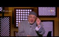 لعلهم يفقهون - مع خالد الجندي و رمضان عبد المعز - حلقة الخميس 24 مايو 2018 ( الحلقة كاملة )