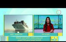 8 الصبح - مصر وروسيا توقعان اتفاقية إنشاء المنطقة الصناعية الروسية بمحور قناة السويس