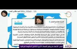 الأخبار - الصدر : الانتهاء من وضع اللمسات الأخيرة لتشكيل الحكومة العراقية
