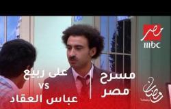 مسرح مصر - ايه وجه المقارنة بين علي ربيع وعباس العقاد ونجيب محفوظ ؟ العظماء زادوا واحد