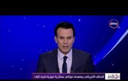 الأخبار - التحالف الأمريكي يستهدف مواقع سورية عسكرية شرق البلاد