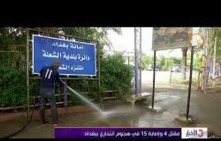 الأخبار - مقتل 4 وإصابة 15 في هجوم انتحاري ببغداد