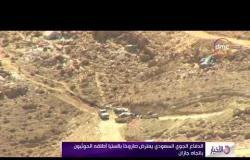 الأخبار - الدفاع الجوي السعودي يعترض صاروخا بالستيا أطلقه الحوثيون باتجاه جازان