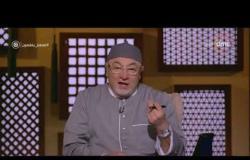لعلهم يفقهون - الشيخ خالد الجندي: الذوق الإسلامي أعلى درجة في التعامل مع الآخرين