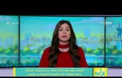 8 الصبح - السيسي يقيم مأدبة إفطار للملك عبد الله ويؤكد الاهتمام بالعلاقات الاستراتيجية بين البلدين