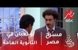 مسرح مصر - لو تعبان في الثانوية العامة .. اتكل على الله وادخل جامعة علي ربيع