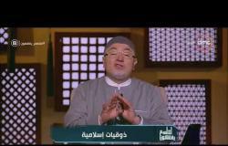 """لعلهم يفقهون - الشيخ خالد الجندي: النبي رفض ركوب """"دابة"""" الهجرة قبل أن يدفع ثمنها"""