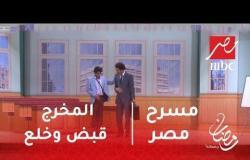 مسرح مصر - المخرج قبض وخلع .. علي ربيع وحمدي الميرغني ووصلة حقد على مخرج مسرح مصر