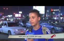 ستاد مصر - موسم 2017 / 2018 في عيون جماهير الأهلي