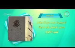 8 الصبح - أحسن ناس | أهم ما حدث في محافظات مصر بتاريخ 25- 5 - 2018