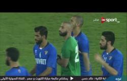 مباراة الكويت ومصر الودية.. ( 1 / 1 ) - تعليق خالد حسن