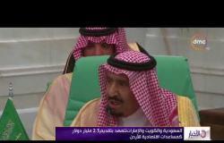 الأخبار - السعودية والكويت والإمارات تتعهد بتقديم 2.5 مليار دولار كمساعدات اقتصادية للأردن