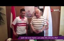 الزمالك يجهز مقدم تعاقد إبراهيم حسن .. ومعروف يوسف مهدد بالرحيل