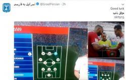 """""""بالفارسي تدعم إيران وبالعربي تشجع المغرب"""".. إسرائيل على تويتر"""