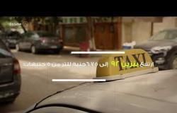 """بعد الزيادة.. تعرف على """"أسعار الوقود"""" الجديدة في """"مصر"""""""
