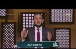 لعلهم يفقهون - الشيخ رمضان عبد المعز يوضح بعض السمات اللي لازم تكون في شخصيتك من النبي محمد