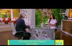 """8 الصبح - تقييم """" السفير/ محمد حجازي """" لسياسة مصر الخارجية في ظل حكومة شريف إسماعيل"""
