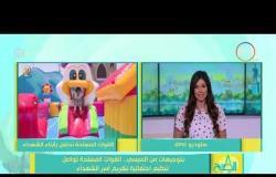 8 الصبح - بتوجيهات من السيسي .. القوات المسلحة تواصل تنظيم احتفالية تكريم أسر الشهداء