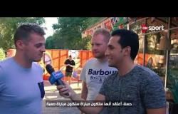 آراء الجمهور الإنجليزي قبل مباراة تونس وإنجلترا