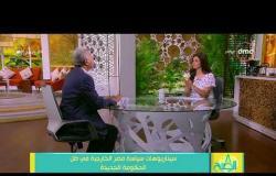 8 الصبح - السفير/ محمد حجازي - يتحدث عن سبب تأجيل الأجتماع التساعي بشأن سد النهضة