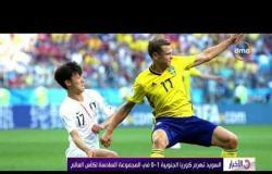الأخبار - السويد تهزم كوريا الجنوبية 1 - 0 في المجموعة السادسة لكأس العالم