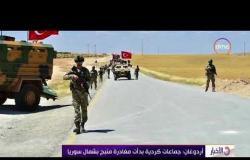 الأخبار - دوريات عسكرية تركية حول منبج في سوريا