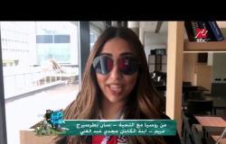 زوجات وأسر اللاعبين المصريين تستعد لمباراة مصر وروسيا