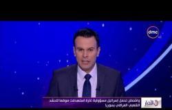الأخبار - واشنطن تحمل إسرائيل مسؤولية غارة استهدفت موقعال للحشد الشعبي العراقي بسوريا