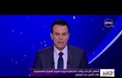الأخبار - العاهل الأردني يؤكد لنتنياهو ضرورة تسوية القضية الفلسطينية على أساس حل الدولتين