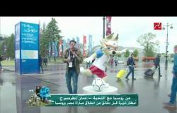 كأنك في روسيا .. شاهد أجواء مباراة مصر الحاسمة مع روسيا وتوقعات الجماهير