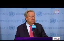 الأخبار -  أمين عام الأمم المتحدة يحذر من خطر اندلاع حرب في غزة