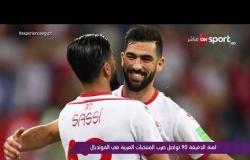 لعنة الدقيقة 90 تواصل ضرب المنتخبات العربية فى المونديال