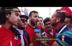 موفد ONSPORT يرصد توقعات الجماهير المصرية لمواجهة روسيا