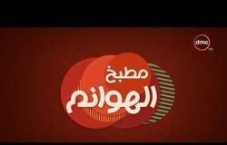 مطبخ الهوانم - حلقة جديدة مع نهى عبد العزيز والشيف أسماء جابر- حلقة الأربعاء - 20 - 6 - 2018