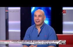 رأي حسام حسن في أداء محمد صلاح خلال مباراة مصر وروسيا