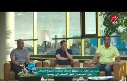 من روسيا مع التحية | رضا عبدالعال يقيم آداء محمد النني نجم منتخب مصر