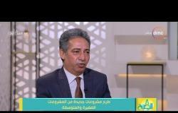 8 الصبح - المهندس/ علي حمزة - يتحدث عن مبادرة الرئيس السيسي لدعم المشروعات الصغيرة