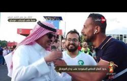 لقاءات مع بعض الجماهير السعودية عقب توديع المونديال