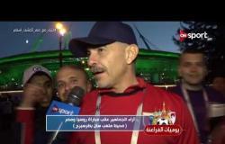 يوميات  الفراعنة - كواليس منتخب مصر  قبل وبعد لقاء روسيا - الثلاثاء 19 يونيو 2018