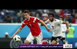 الأخبار - المنتخب الوطني يخسر أمام روسيا 1 - 3 في الجولة الثانية بالمونديال