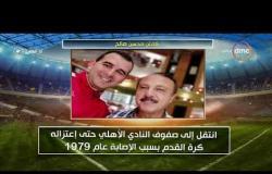 """8 الصبح - فقرة أنا المصري عن """" كابتن .. محسن صالح """""""