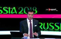 روسيا 2018 - الحلقة الكاملة.. الأربعاء - 20 يونيو 2018