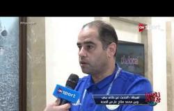 إيهاب لهيطة يوضح حقيقة وجود خلافات مع صلاح وبين الحضري وأحمد ناجي