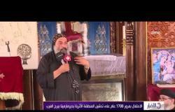 الأخبار - الإحتفال بمرور 1700 عام على تدشين المنطقة الأثرية بديرمارمينا ببرج العرب