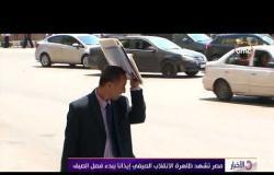 الأخبار - مصر تشهد ظاهرة الإنقلاب الصيفي إيذانا ببدء فصل الصيف