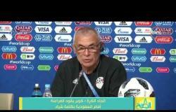 8 الصبح - اتحاد الكرة : كوبر يقود الفراعنة أمام السعودية بكلمة شرف