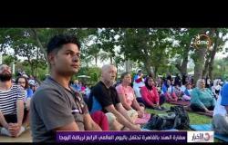 سفارة الهند بالقاهرة تحتفل باليوم العالمي الرابع لرياضة اليوجا