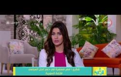 8 الصبح - شكري : مصر مستمرة في دعم الحل السياسي للأزمة السورية